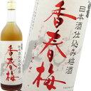 成羽大関 梅酒 春香梅 720ml