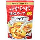 気仙沼ほてい ふかひれ濃縮スープ 広東風 200g