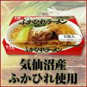 気仙沼ほてい 三陸 ふかひれラーメン 2食