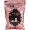 靴用乾燥剤 シューズドライ 男女兼用 4個入