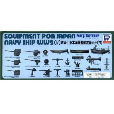 1/700 日本海軍 艦船装備セットIV ピットロード PIT E7ニホンカイグンソウビ4