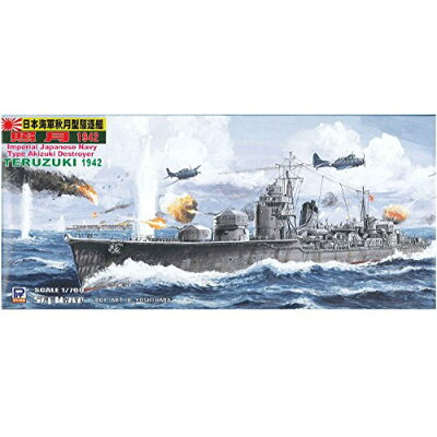 1/700 ワールドウォーシップシリーズ 日本海軍 秋月型 防空駆逐艦 照月 ピットロード ピット W84テルズキ