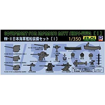 1/350 艦船装備パーツセット EB01 日本海軍 艦船装備セット (1)