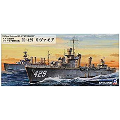 1/700 スカイウェーブシリーズ アメリカ海軍駆逐艦 DE-429 リヴァモア プラモデル ピットロード