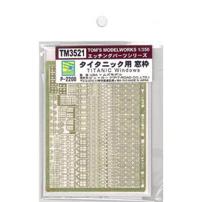 トムスモデル エッチングパーツ 1/350 タイタニック用窓枠 ピットロード
