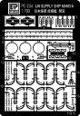 1/700 スカイウェーブシリーズ 日本海軍 給糧艦 間宮用 エッチングパーツ ピットロード