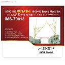 IMSシリーズ 1/700 艦船用真ちゅう製マスト 日 戦艦武蔵用 T社31114用 インフィニモデル