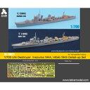 SEシリーズ 1/700 日・駆逐艦 電1944/響1945用 YH社用 テトラモデル