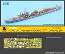 SEシリーズ 1/700 日・駆逐艦 夕雲用 H社用 テトラモデル