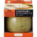 メゾンボワール 広島県産牡蠣とほうれん草のパテ 白ワイン仕立て(95g)