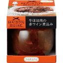 メゾンボワール 牛ほほ肉の赤ワイン煮込み(90g)