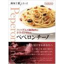 nakato麻布十番シリーズ ハーブ入り豚挽肉とドライトマトのペペロンチーノ(90g)