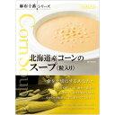 nakato 麻布十番シリーズ 北海道産コーンのスープ 粒入り(180g)