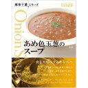 nakato麻布十番シリーズ あめ色玉葱のスープ(200g)