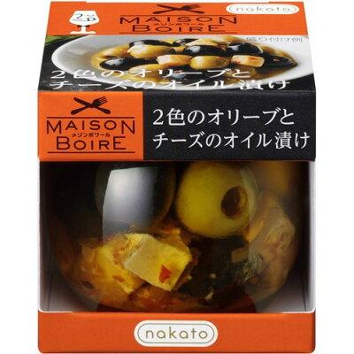 メゾンボワール 2色のオリーブとチーズのオイル漬け(90g)