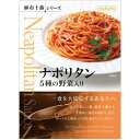 nakato 麻布十番シリーズ ナポリタン 5種の野菜入り(140g)