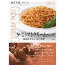 nakato 麻布十番シリーズ かにトマトクリームソース 国産紅ずわいがに使用(140g)
