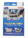 DataSystem データシステム TTV410  テレビキット  切替タイプ  PRIUS PHV専用モデルトヨタ ZVW52 プリウスPHV H29.2