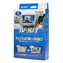 UTV412 データシステム テレビキット 切替タイプ マツダ メーカーオプションナビ専用 Data system