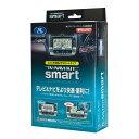 データシステム Data System テレビ&ナビキット スマートタイプ TTN-24S グッズ