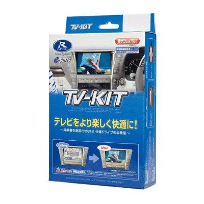 DTA530 データシステム 日産/三菱/スバル/マツダ/ダイハツ/スズキ車用テレビキット オートタイプ Data system DTA530デタシステム