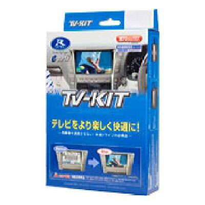 データシステム Data System TTA567 TV-KIT