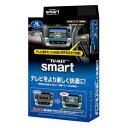 UTV412S データシステム テレビキット スマートタイプ マツダ メーカーオプションナビ専用 Data system