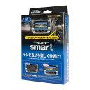 データシステム UTV414S テレビキット スマートタイプ CX-30用 マツダ3/MAZDA3用
