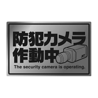 マザーツール 防犯ステッカー 防犯カメラ作動中 横幅 高さ  mt-bc3 防犯効果の向上に シルバー色