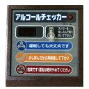 卓上アルコールチェッカーAC-007(プリンター無し)