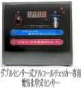 東洋マーク製作所 AC-011FUL ダブルセンサー式アルコールチェッカー専用電気式化学式センサー