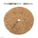 ヤシの繊維円盤マット 直径22cm