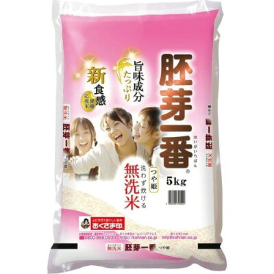 平成30年度産 おくさま印 宮城県産 つや姫 無洗米 胚芽一番(5kg)