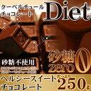 (バレンタイン)蒜山 魔法の口どけヘルシーチョコレート 250g