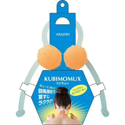 クビモムゥ(1コ入)