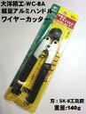 (大洋精工)ワイヤーカッター WC-8A(寅壱・関東鳶職人向け工具)