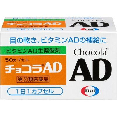 チョコラAD(50カプセル)