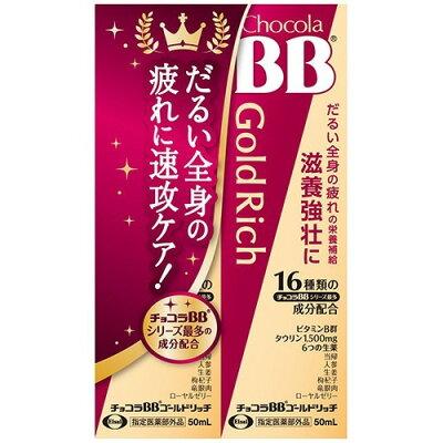 チョコラBBゴールドリッチ(50ml*2本入)