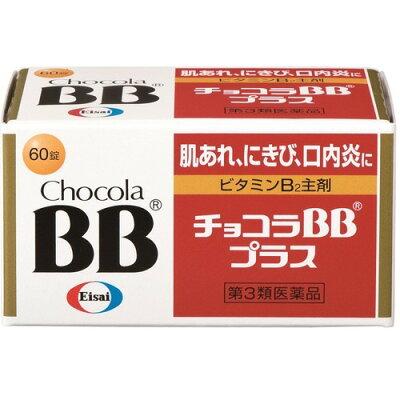 チョコラBBプラス(60錠)