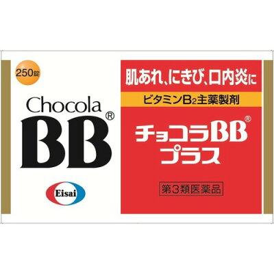 チョコラBB プラス(250錠)