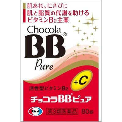 チョコラBBピュア(80錠)