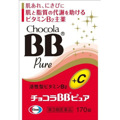 チョコラBBピュア(170錠)
