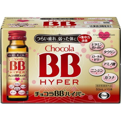 チョコラBB ハイパー(50ml*10本入)