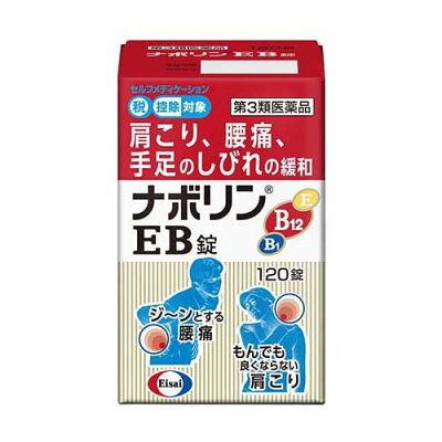 ナボリンEB(セルフメディケーション税制対象)(120錠)
