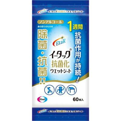 イータック抗菌化ウエットシート(60枚)