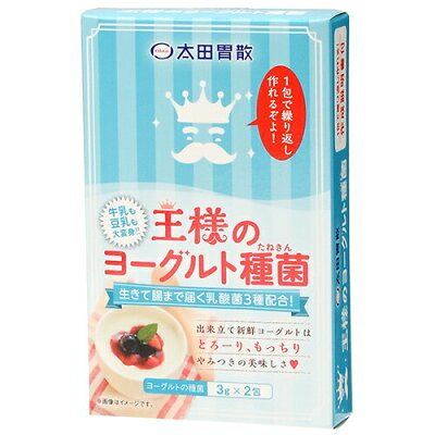 太田胃散 王様のヨーグルト種菌(3g*2包)