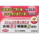 太田漢方胃腸薬II 錠剤 108錠