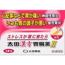 太田漢方胃腸薬II 14包入