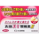 太田漢方胃腸薬II 34包入