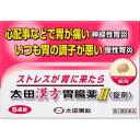 太田漢方胃腸薬II 錠剤 54錠